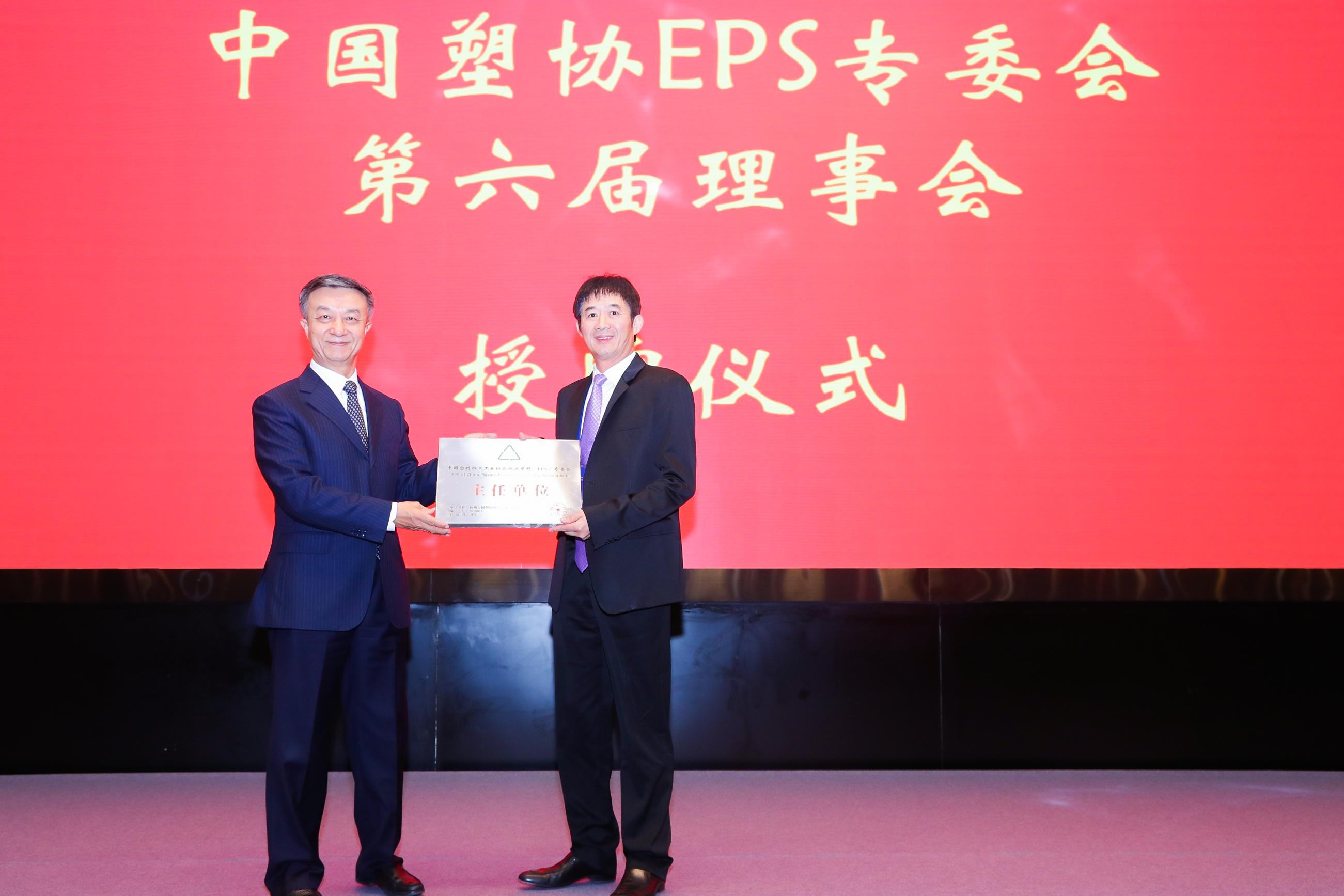 方圆公司所有人袁国庆先生自2019年起被授予中国塑料加工工业协会EPS专业委员会主席。